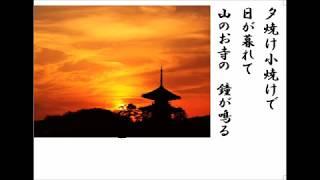 詩吟・歌謡吟「夕焼け小焼け(童謡)」中村雨紅