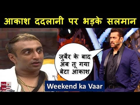 Bigg Boss 11 : Salman Khan SLAMS Akash Dadlani for his lie in Weekend ka Vaar | आकाश पर भड़के सलमान