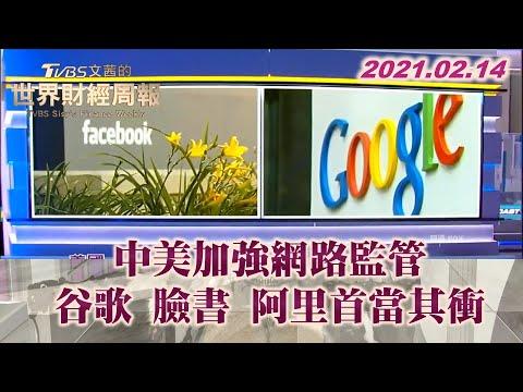 中美加強網路監管 谷歌 臉書 阿里首當其衝 TVBS文茜的世界財經周報 20210214