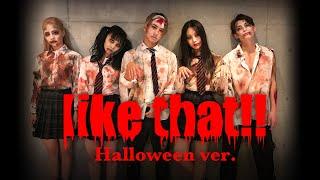 lol-エルオーエル- / like that!! -Halloween ver.-