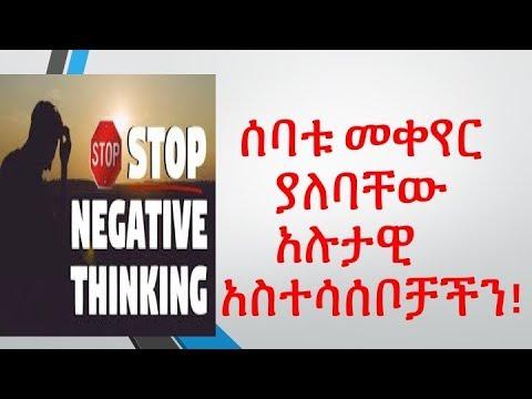 The 7 Negative Thought We Should Avoid - ሰባቱ መቀየር ያለባቸው አሉታዊ አስተሳሰቦቻችን!