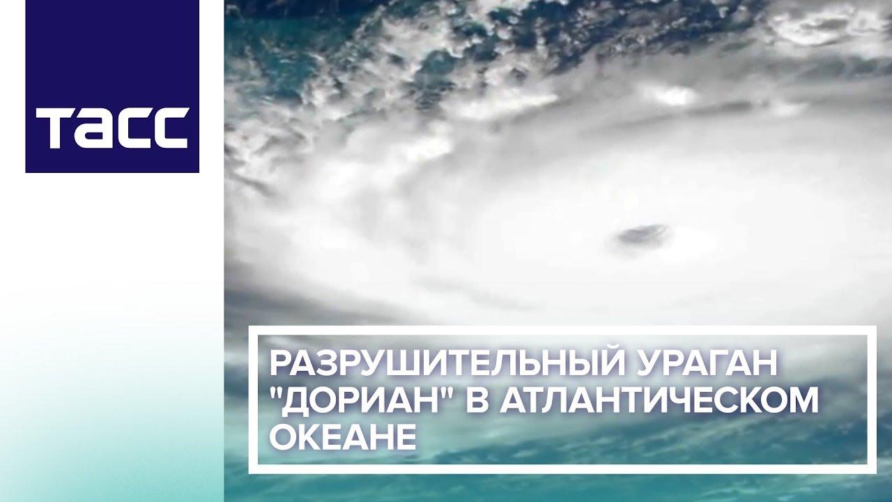 Разрушительный ураган «Дориан» в Атлантическом океане