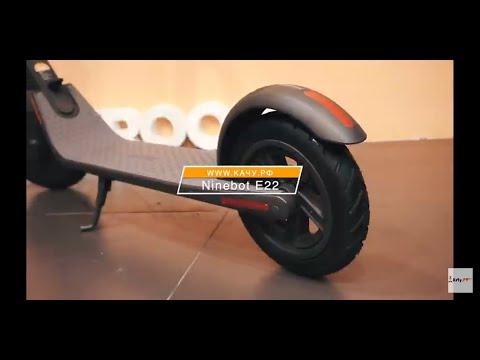Электросамокат Ninebot KickScooter E22 обзор, сравнение