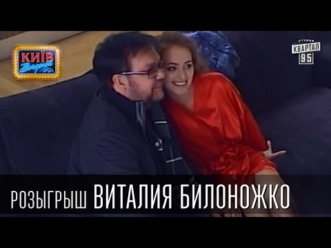 Розыгрыш Виталия Билоножко,украинского певца, народного артиста Украины. Проверка на смекалку.