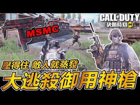 【決勝時刻M】MSMC壓得住 敵人就直接蒸發(大逃殺模式吃雞攻略)  Call Of Duty Mobile