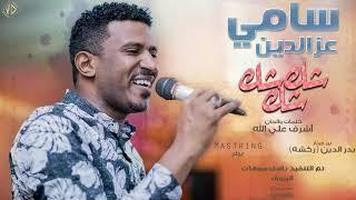سامي عزالدين - شك شك شك || New 2019 || اغاني سودانية 2019