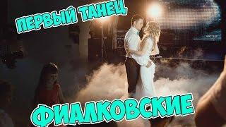 Первый танец | Wedding dance | Фиалковские