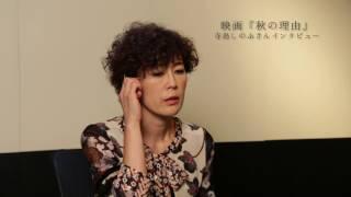 映画『秋の理由』寺島しのぶさん インタビュー ○あらすじ 宮本守(伊藤...