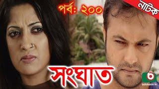 Bangla Natok | Shonghat | EP - 200 | Ahmed Sharif, Shahed, Humayra Himu, Moutushi, Bonna Mirza