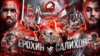 Боец UFC на Хардкоре. Ерохин VS Салихов. Отборы в гран-при. Топор снова в деле. Вызов Никулину