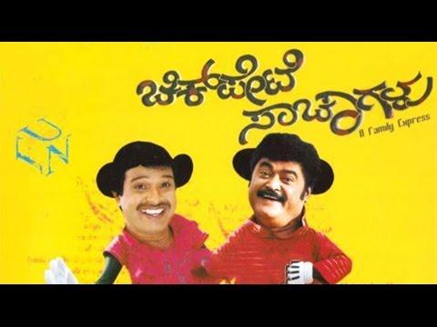 Chikpete Sachagalu ಚಿಕ್ಪೇಟೆ ಸಾಚಾಗಳು | New Kannada Comedy Movie HD 2017 | Jaggesh Kannada Movies