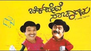 Chikpete Sachagalu ಚಿಕ್ಪೇಟೆ ಸಾಚಾಗಳು   New Kannada Comedy Movie HD 2017   Jaggesh Kannada Movies