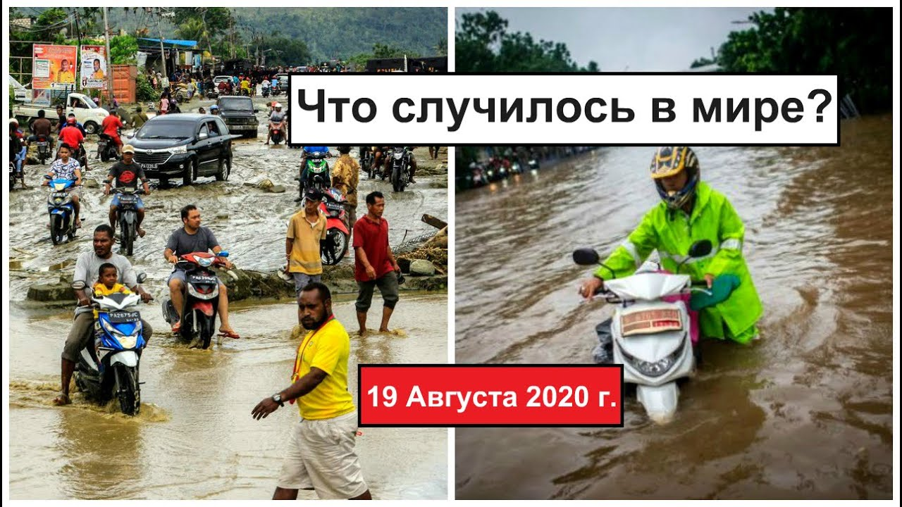 Все Катаклизмы за день 19 августа 2020 в мире | cataclysms of the day | #ДрожьЗемли