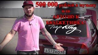 500 000 рублей в музыку или АВТОЗВУК БЮДЖЕТНИКА!