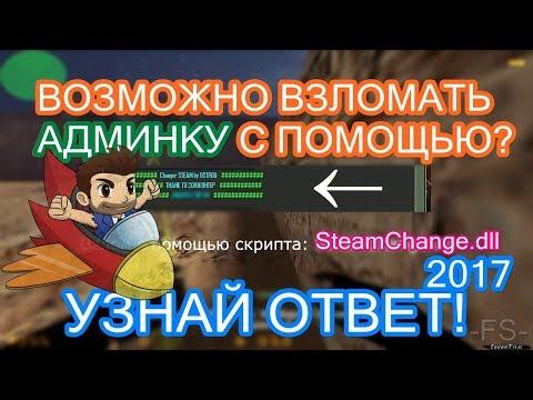 CS 1.6 ВЗЛОМ АДМИНКИ С ПОМОЩЬЮ — #8: ChangerSteamByOstrog