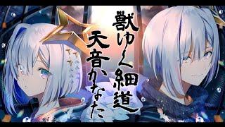 【1人2役】獣ゆく細道/天音かなた(Cover)