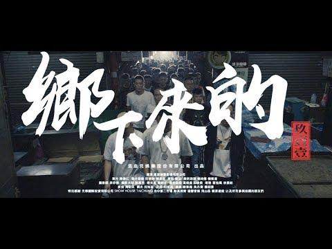 玖壹壹(Nine one one) - 鄉下來的 From The Hood 官方MV首播