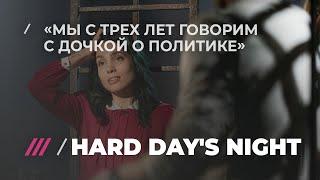 «Мы с трех лет говорим с дочкой о политике»: Толоконникова о том, каково быть родителями из Pussy Ri