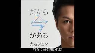 2016年9月7日(水)リリースの2nd mini Album 『だから今がある / 大友ジ...