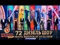 Дизель Шоу 2020 - Новый выпуск 72 от 13.03.2020 | Дизель cтудио, Лучшие Приколы