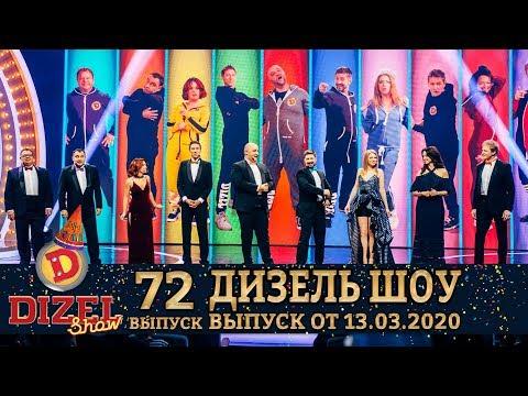 Дизель Шоу 2020