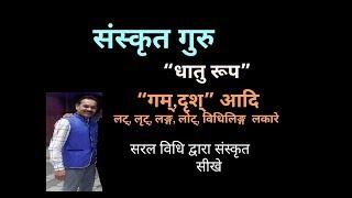 Dhaturoop Gam Drish Etc