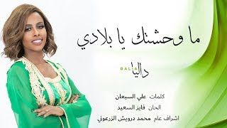 داليا - ما وحشتك يا بلادي (النسخة الأصلية)   2018