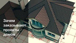Зачем заказывают проекты домов - Проектирование дома. Часть 1(Проект дома необходим для того, чтобы Вы сами поняли, чего хотите в процессе строительства, и сэкономить..., 2015-11-01T09:02:17.000Z)