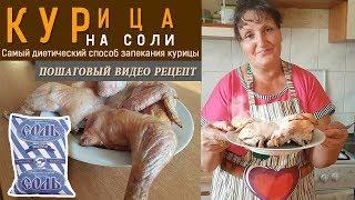 Курица на соли!  Самый диетический способ запекания курицы