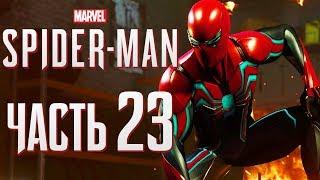 """Прохождение Spider-Man PS4 [2018] — Часть 23: БИТВА С НАДГРОБИЕМ! НОВЫЙ КОСТЮМ """"СКОРОСТЬ""""!"""