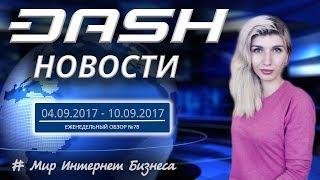 Китай запрещает ICO. Dash против Bitcoin, кто кого – Выпуск №78