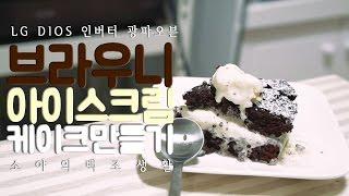 figcaption [LG DIOS 광파오븐] 홈메이드 브라우니 아이스크림 케이크 만들기 (아이스크림레시피, 브라우니레시피)