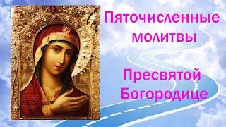 ✣Пяточисленные Молитвы слушать ~ молитвенное правило к Божьей Матери(, 2015-10-18T21:23:36.000Z)