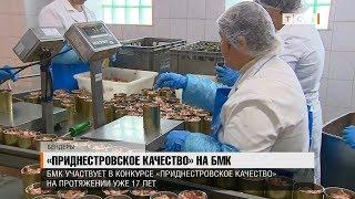 «Приднестровское качество» на БМК