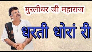 Dharti Dhoran Ri ||  Rajasthani  Folk Song || धरती धोरां री ||  Murlidhar JI Maharaj