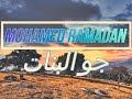 (ريدوان و محمد رمضان و نعمان بلعياشي -  جو البنات (كلمات