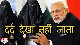 Muslim women को आगे बढ़ाने में लगे हैं Modi, Triple Talaq का कर रहे हैं विरोध
