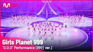Download [Girls Planet 999] 'O.O.O' Performance (99인 ver.)