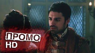 Царство 2 сезон 19 серия (2x19) -