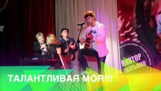 Доченька Виктор Салтыков