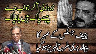 Cheif Justice Saqib Nisar Has Summoned Asif Ali Zardari and Faryal Talpur