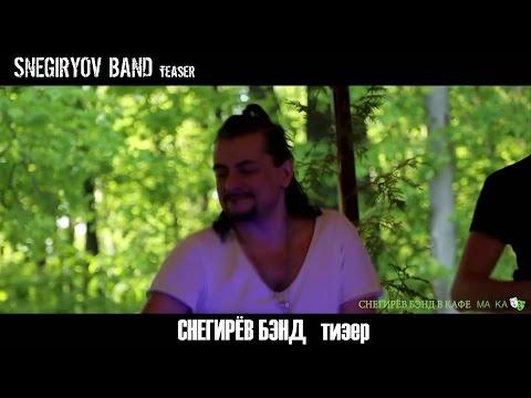 Снегирёв бэнд - Концерт в кафе Маска (Тизер)