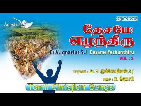 தேசமே எழுந்திரு | Fr Ignatius SJ | Tamil Christian songs