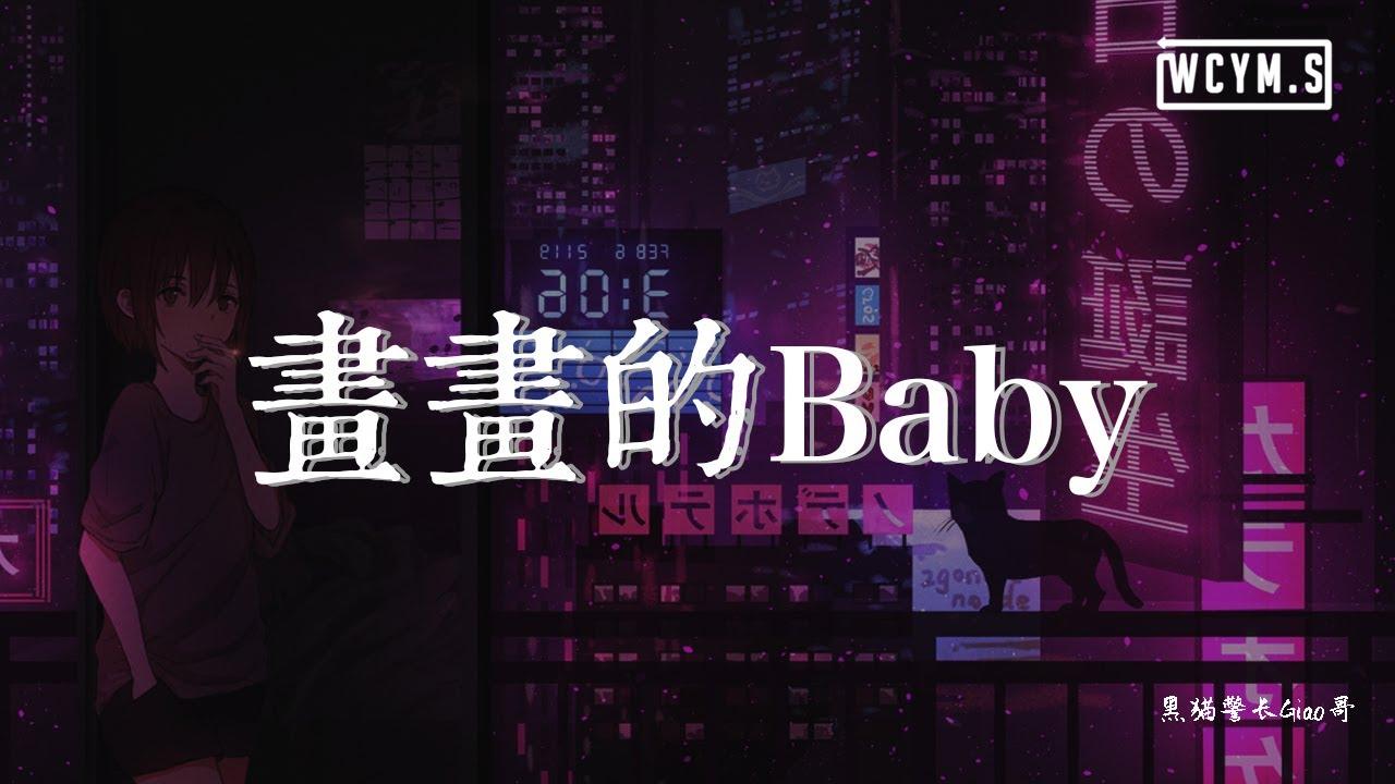 Download 黑猫警长Giao哥 - 画画的Baby「画画的baby画画的baby,奔驰的小野马和带刺的玫瑰」 【動態歌詞/Lyrics Video】