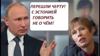 Смотреть видео ПОПАХИВАЕТ ГНИЛЬЦОЙ! Президент Эстонии В Москве! Говорить С Ней Не О Чем! онлайн