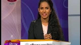 EDU.COM | Grade 5 | 5 වසර ශිෂ්යත්වය | 2020-07-16 | Rupavahini Class Room | Nenamihira Thumbnail