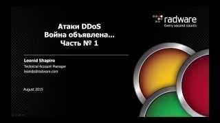 DDoS атаки. Война объявлена...Часть №1(Что такое DDoS?, 2015-10-15T21:33:12.000Z)