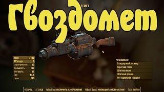 Где найти Гвоздомёт Fallout 4