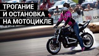 Первые шаги. Как трогаться и тормозить на мотоцикле.