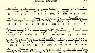 Се Жених грядет - пространно - глас 8 / М. Поптодоров